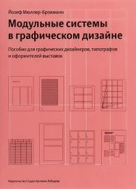 Модульные системы в графическом дизайне. Йозеф Мюллер-Брокманн
