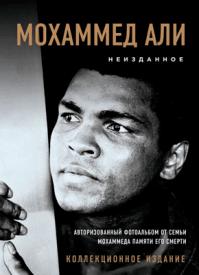 Мохаммед Али. Мохаммед Али
