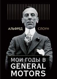 Мои годы в General Motors. Альфред Слоун