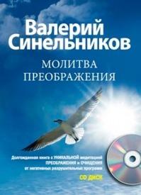 Молитва Преображения. Валерий Синельников