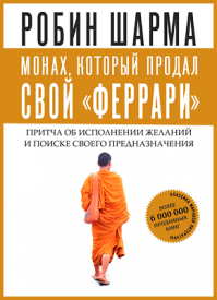 "Монах, который продал свой ""феррари"". Робин Шарма"