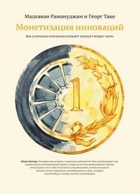 Монетизация инноваций. Мадхаван Рамануджам, Георг Таке