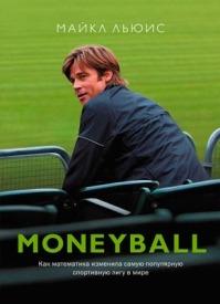 Moneyball. Как математика изменила самую популярную спортивную лигу. Майкл Льюис