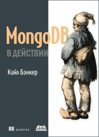 MongoDB в действии. Кайл Бэнкер