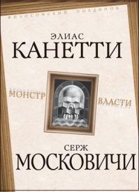 Монстр власти. Элиас Канетти, Серж Московичи