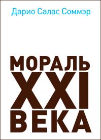 Мораль XXI века. Дарио Салас Соммэр
