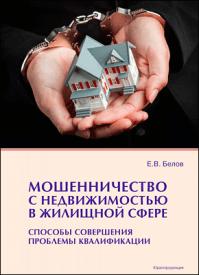Мошенничество с недвижимостью в жилищной сфере. Евгений Белов