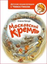Московский Кремль. Елена Качур
