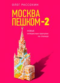 Москва пешком-2. Олег Рассохин