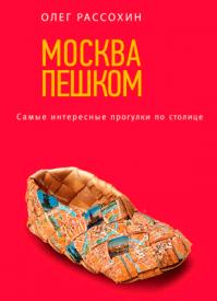 Москва пешком. Олег Рассохин