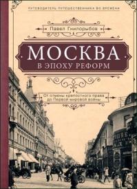 Москва в эпоху реформ. Павел Гнилорыбов