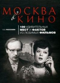 Москва в кино. Олег Рассохин