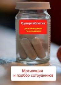 Мотивация и подбор сотрудников. Илья Мельников
