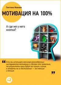 Мотивация на 100%. Светлана Иванова