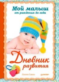 Мой малыш от рождения до года. Дневник развития. Лилия Савко