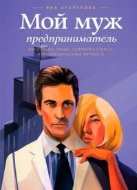 Мой муж – предприниматель. Яна Агарунова