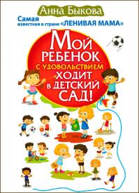 Мой ребенок с удовольствием ходит в детский сад! Анна Быкова