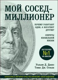 Мой сосед - миллионер. Уильям Д. Данко, Томас Дж. Стэнли