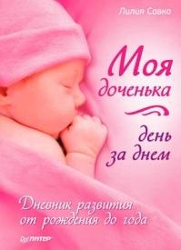 Моя доченька день за днем. Лилия Савко