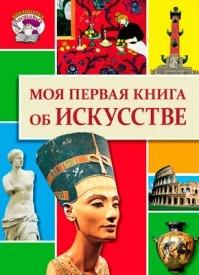 Моя первая книга об искусстве. Ольга Салимова