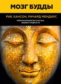 Мозг Будды. Рик Хансон, Ричард Мендиус
