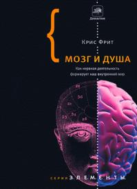 Мозг и душа. Крис Фрит