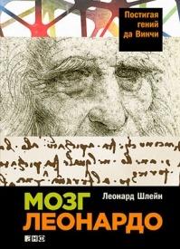 Мозг Леонардо: Постигая гений да Винчи. Леонард Шлейн
