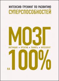 Мозг на 100%. Оксана Овчинникова, Ольга Кинякина, Юлия Асоскова