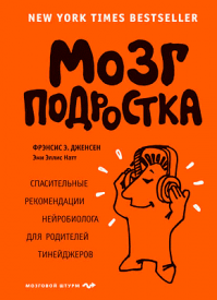 Мозг подростка. Фрэнсис Э. Дженсен