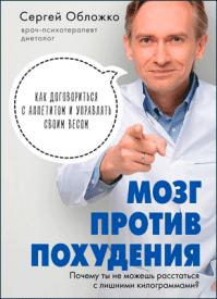 Мозг против похудения. Сергей Обложко