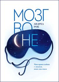 Мозг во сне. Андреа Рок