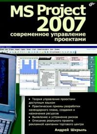 MS Project 2007. Современное управление проектами. Андрей Шкрыль