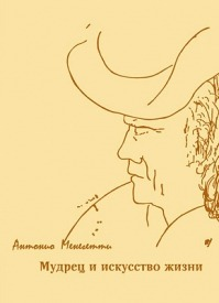 Мудрец и искусство жизни. Антонио Менегетти