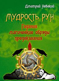 Мудрость Рун. Дмитрий Невский