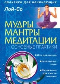 Мудры. Мантры. Медитации. Основные практики. Лой-Со