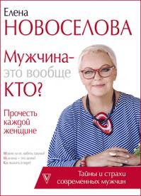 Мужчина – это вообще кто? Елена Новоселова