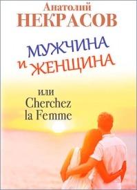 Мужчина и Женщина, или Cherchez La Femme. Анатолий Некрасов