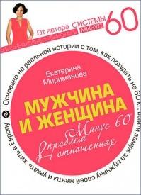 Мужчина и женщина. Минус 60 проблем в отношениях. Екатерина Мириманова