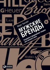 Мужские бренды. Создание и продвижение товаров для сильного пола. Марк Тангейт