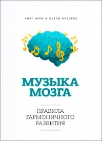 Музыка мозга. Аннет Прен, Кьелд Фреденс