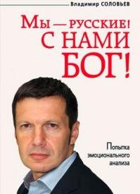 Мы – русские! С нами Бог! Владимир Соловьев