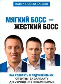 Мягкий босс – жесткий босс. Павел Сивожелезов