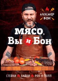 Мясо, вы и Бон. Александр Бон