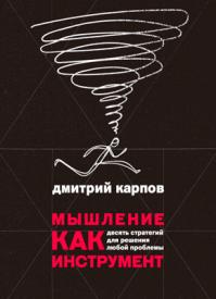 Мышление как инструмент. Дмитрий Карпов