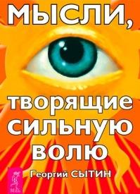 Мысли, творящие сильную волю. Георгий Сытин