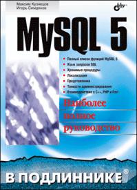MySQL 5. Максим Кузнецов, Игорь Симдянов