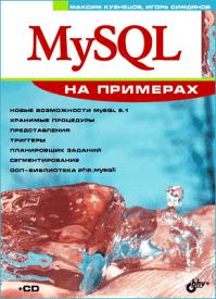MySQL на примерах. Максим Кузнецов, Игорь Симдянов