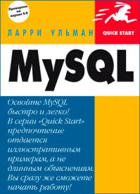 MySQL: Руководство по изучению языка. Ларри Ульман