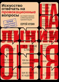 На линии огня. Сергей Кузин