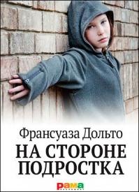 На стороне подростка. Франсуаза Дольто
